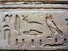 220px-Egypt_Hieroglyphe4