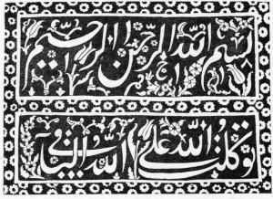 Fig. 225 — Inscrição árabe moderna, tirada de uma casa de Damasco pelo autor.