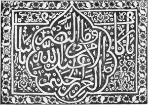 Fig. 22G — Inscrição árabe moderna, tirada de uma casa de Damasco